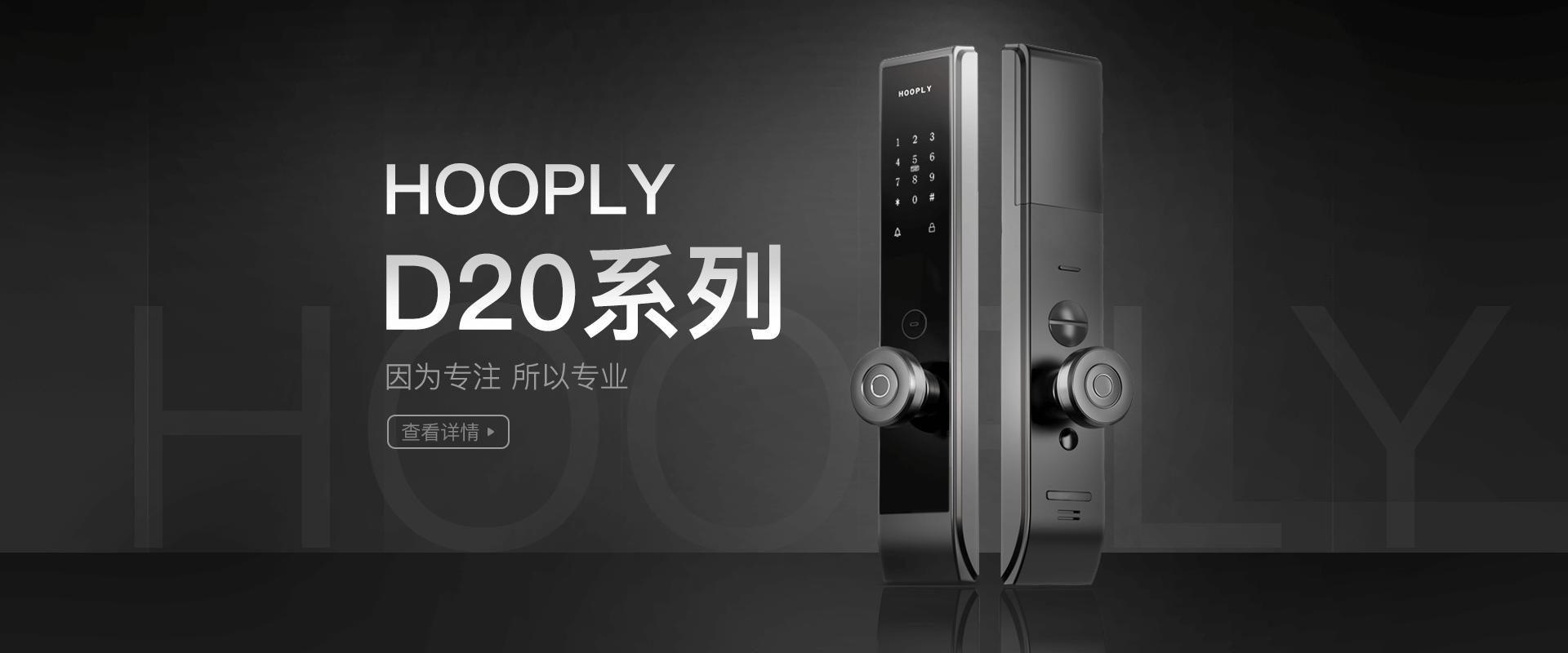 鸿利官网_HOOPLY_提供五金、锁具,智能锁等产品